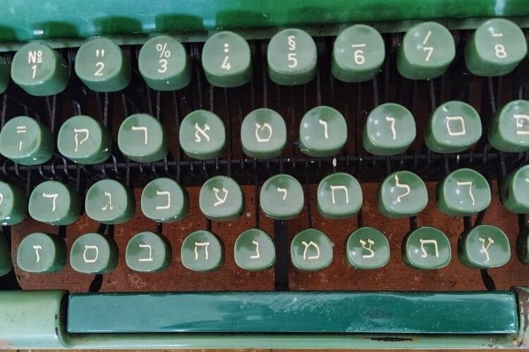 מכונת כתיבה, פריט מעליית הגג של ג'וד